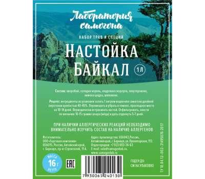 Набор трав Байкал