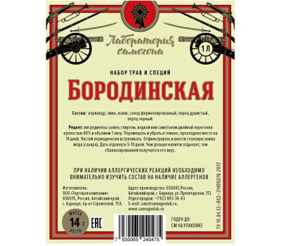 Набор трав Бородинская