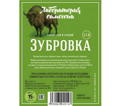 Набор трав Зубровка